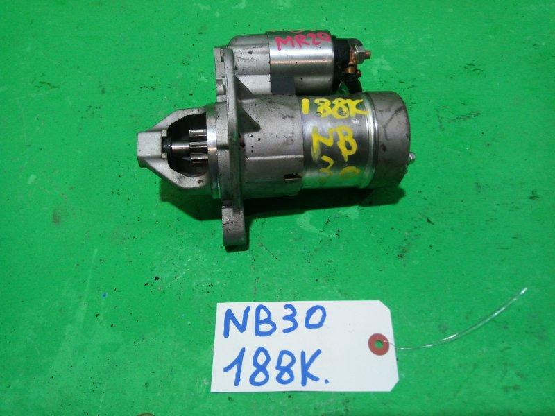 Стартер Nissan Lafesta NB30 MR20 (б/у)