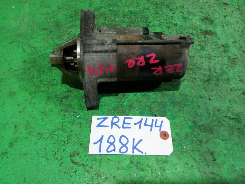 Стартер Toyota Fielder ZRE144 2ZR-FE (б/у)