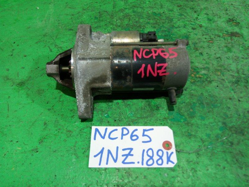 Стартер Toyota Ist NCP65 1NZ-FE (б/у)