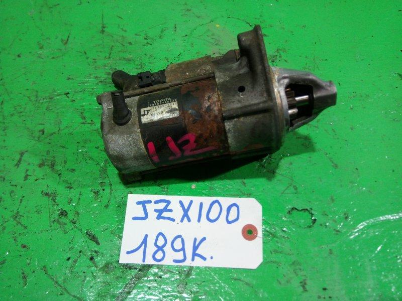 Стартер Toyota Mark Ii JZX100 1JZ-GE (б/у)