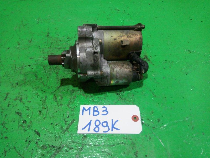 Стартер Honda Domani MB3 D15B (б/у)