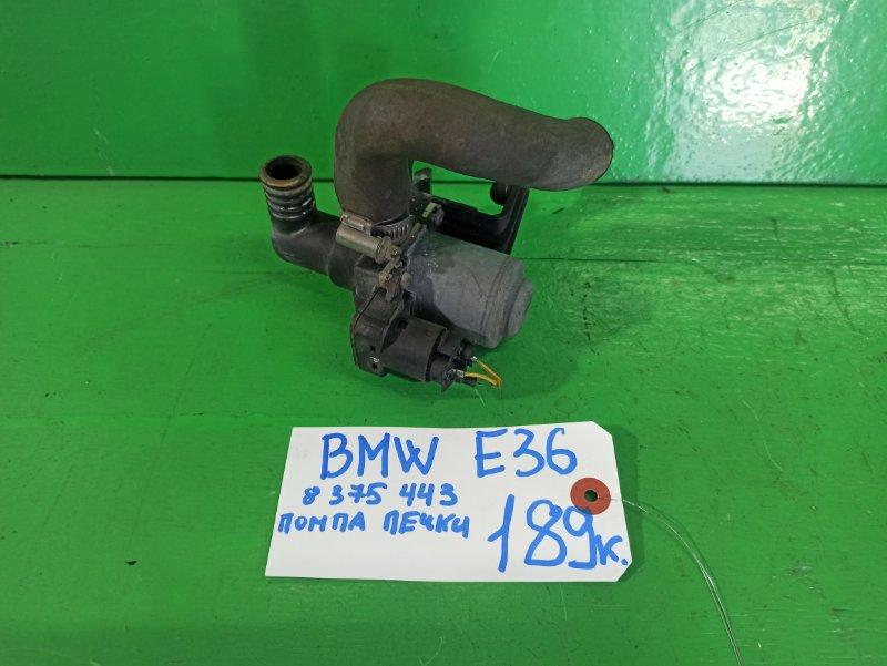 Помпа печки Bmw 3-Series Е36 (б/у)