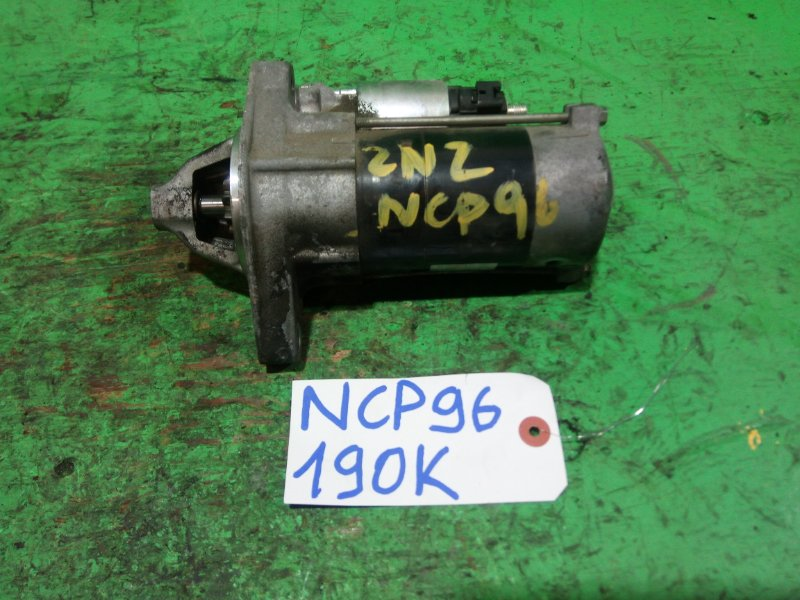 Стартер Toyota Belta NCP96 2NZ-FE (б/у)