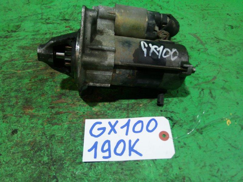 Стартер Toyota Mark Ii GX100 1G-FE (б/у)