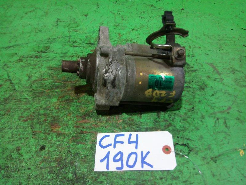 Стартер Honda Accord CF4 F20B (б/у)