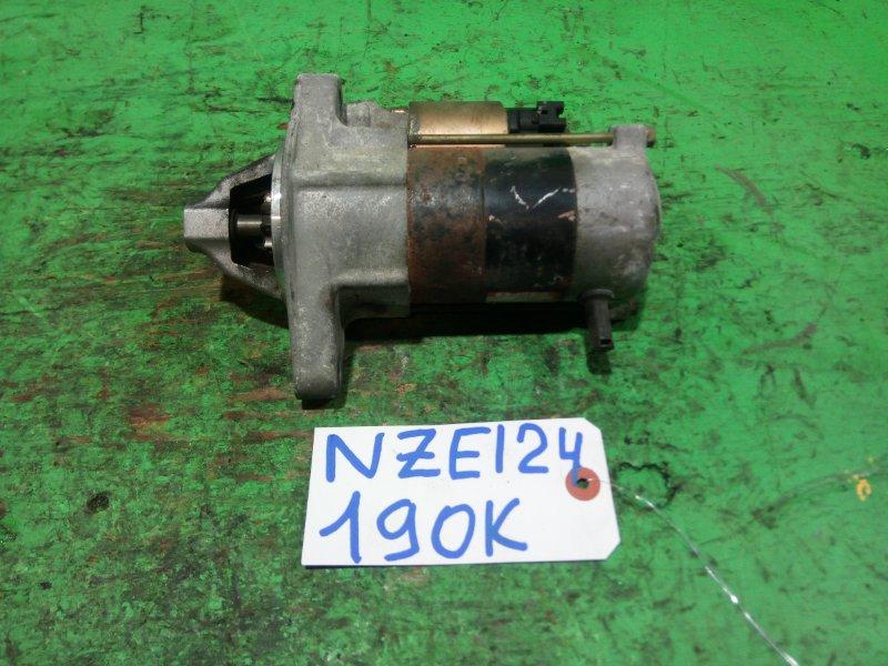 Стартер Toyota Corolla NZE124 1NZ-FE (б/у)