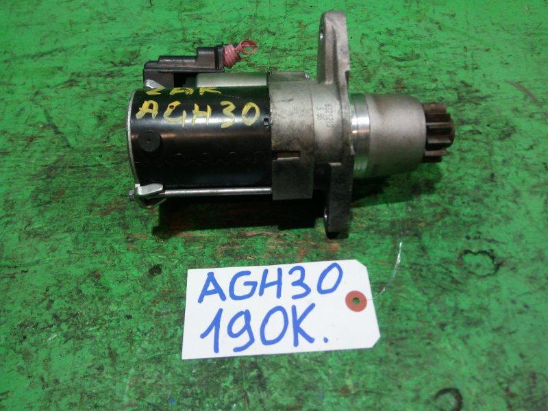 Стартер Toyota Alphard AGH30 2AR-FE (б/у)