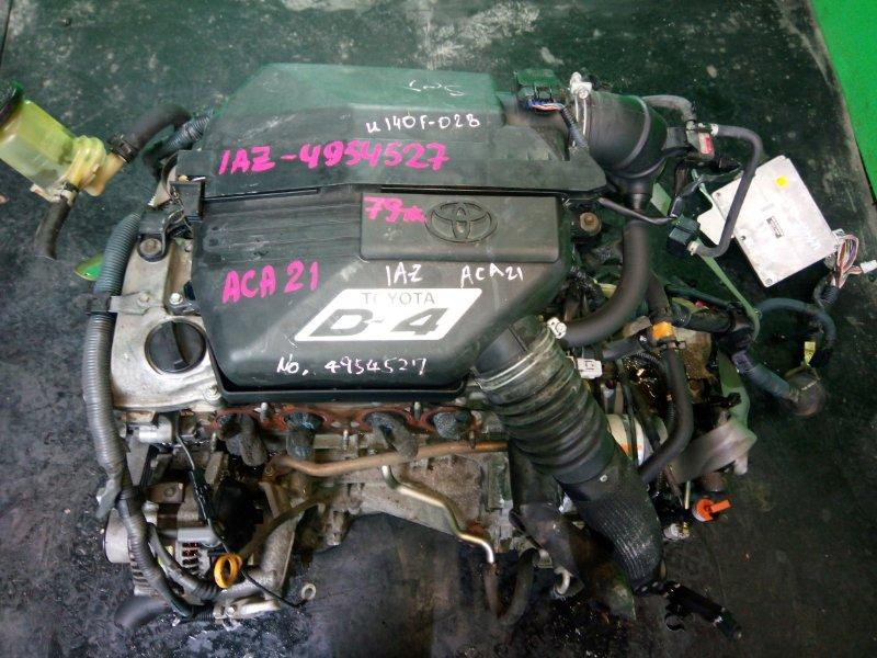 Двигатель Toyota Rav4 ACA21 1AZ-FSE (б/у)