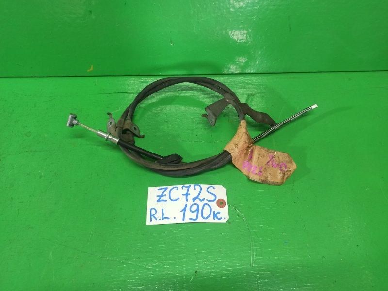 Тросик ручника Suzuki Swift ZC72S задний левый (б/у)
