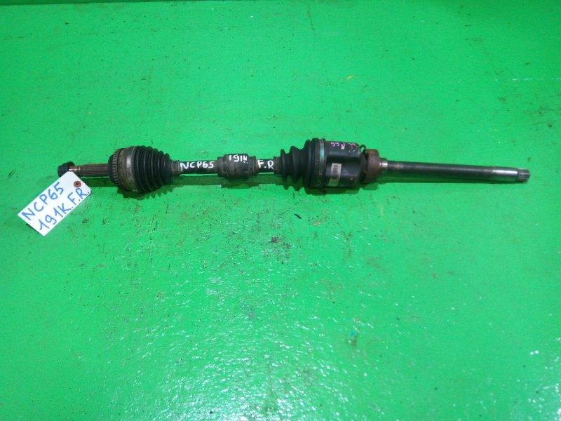 Привод Toyota Ist NCP65 передний правый (б/у)