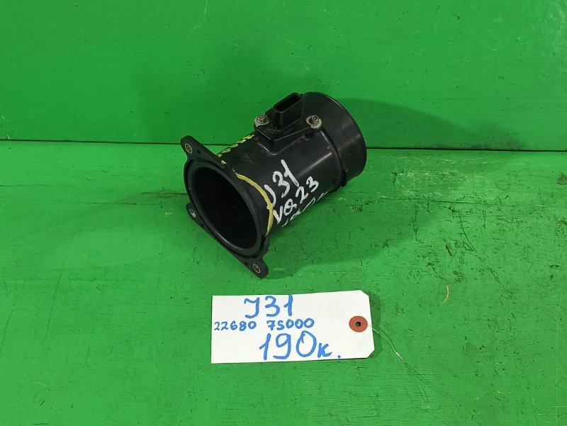 Датчик потока воздуха Nissan Teana J31 (б/у)