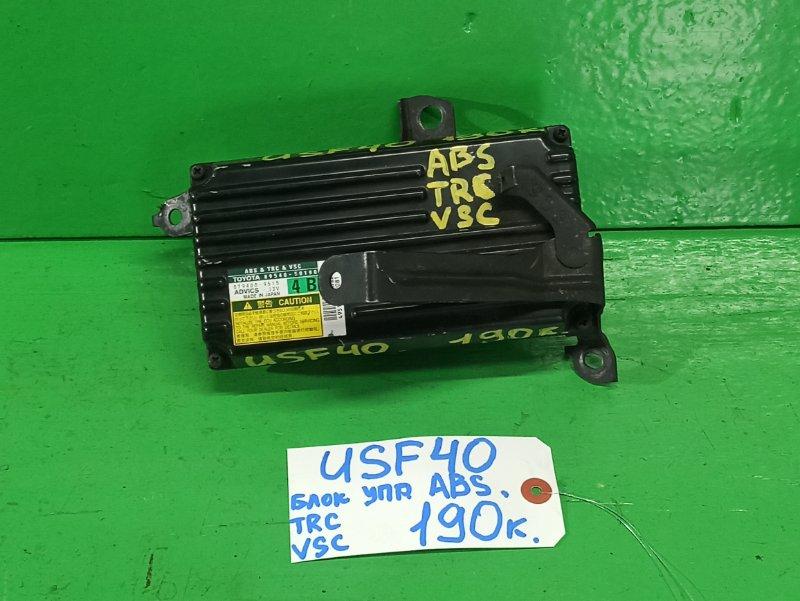 Блок abs Lexus Ls460 USF40 (б/у)