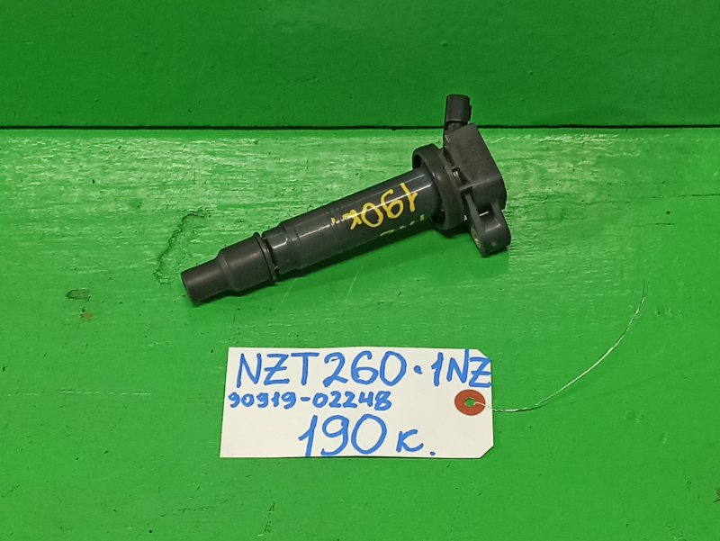 Катушка зажигания Toyota Allion NZT260 1NZ-FE (б/у)