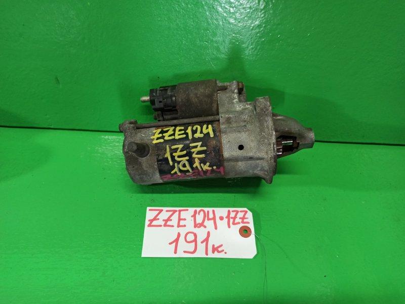 Стартер Toyota Corolla ZZE124 1ZZ-FE (б/у)