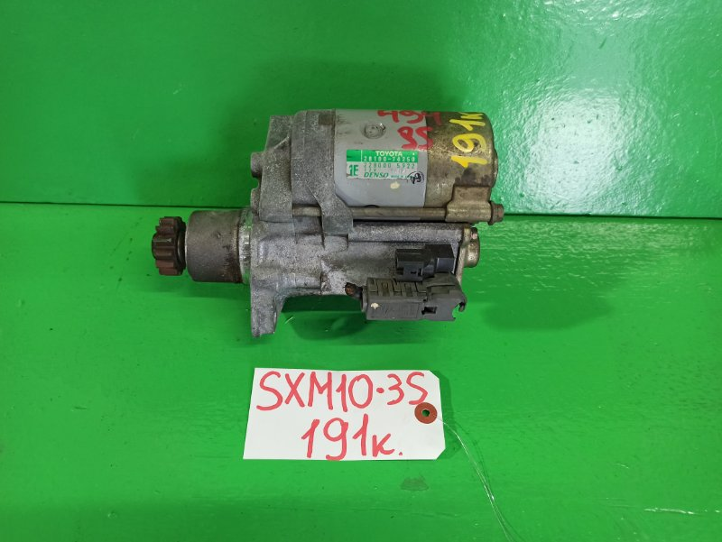 Стартер Toyota Ipsum SXM10 3S-FE (б/у)