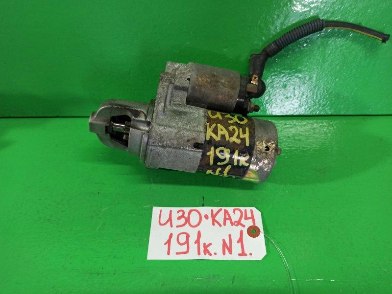 Стартер Nissan Presage U30 KA24-DE (б/у) №1