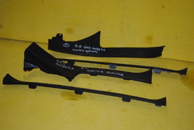 Порожек пластиковый Subaru Impreza GH2 задний левый (б/у)