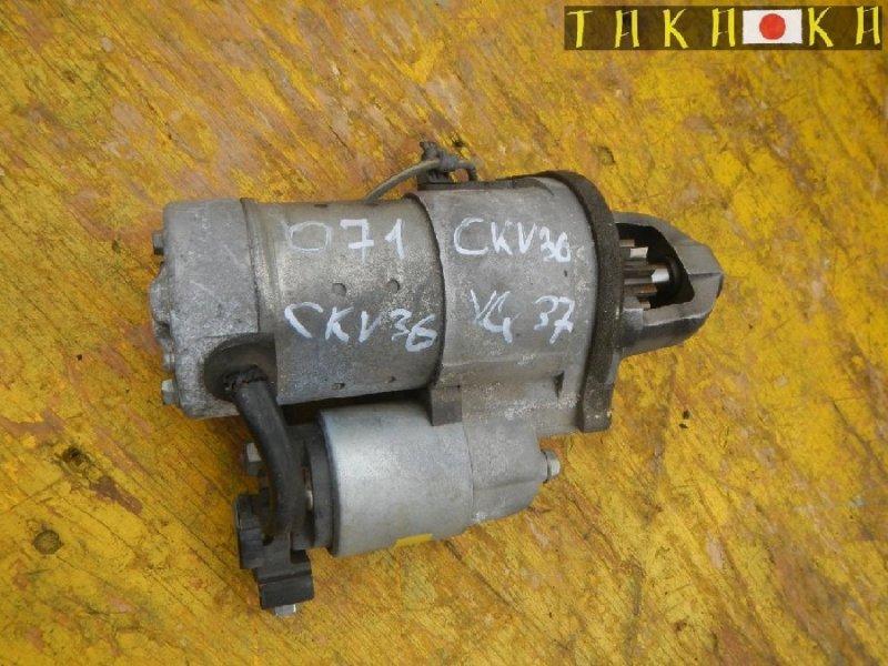 Стартер Nissan Skyline CKV36 VQ37VHR (б/у)