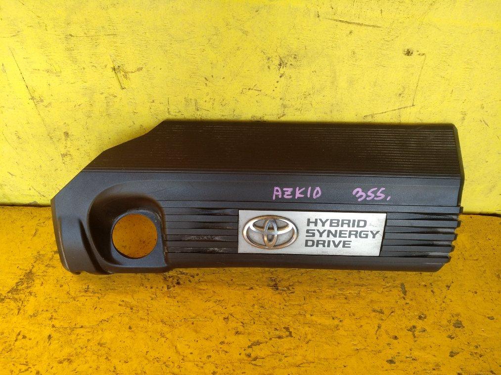 Декоративная крышка двс Toyota Sai AZK10 2AZ-FXE (б/у)