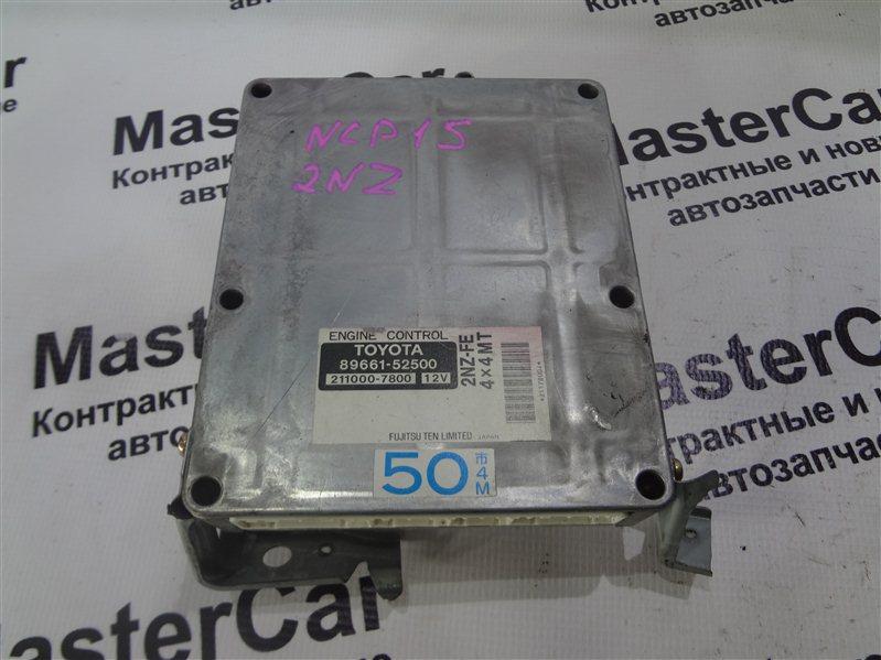 Блок управления двс Toyota Vitz NCP15 2NZ (б/у) Toyota 89661-52500