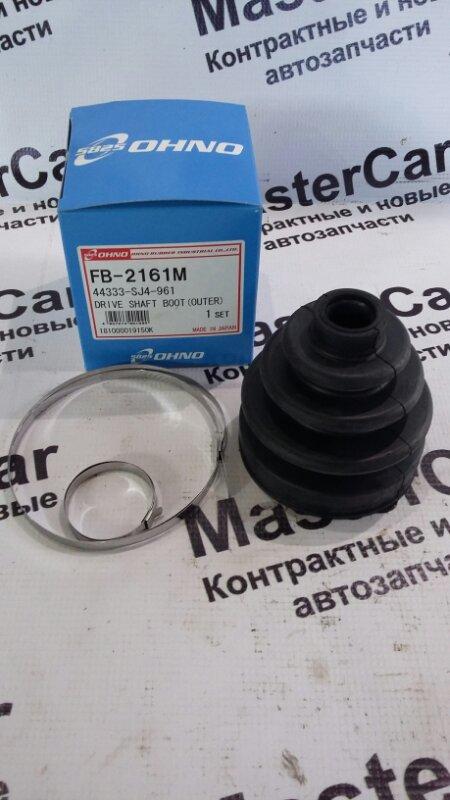 Пыльник привода Honda Cr-V RD1 передний OHNO, 5-825 FB2161
