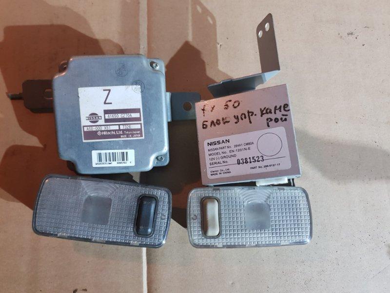 Блок управления камерой Infiniti Fx S50 3.5 280Л.С 2007 (б/у)