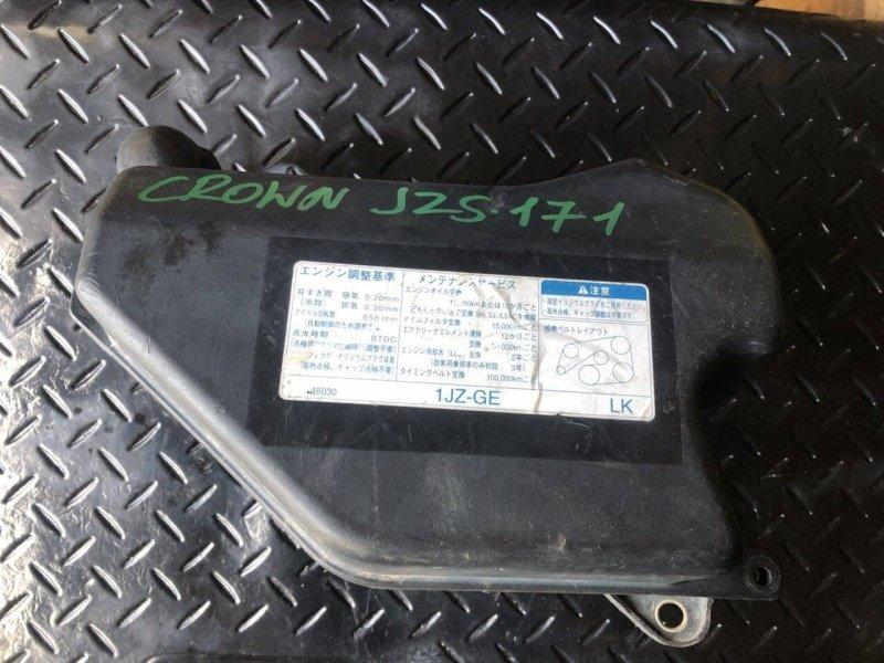 Крышка блока предохранителей Toyota Crown Majesta JZS171 (б/у)