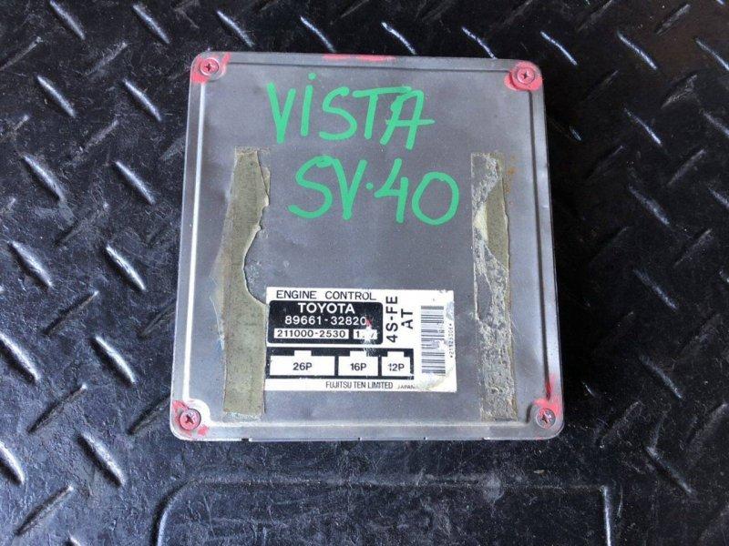 Блок управления двигателем Toyota Camry SV40 4SFE (б/у)
