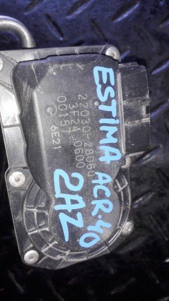 Дроссельная заслонка Toyota Estima ACR40 2AZ-FE (б/у)