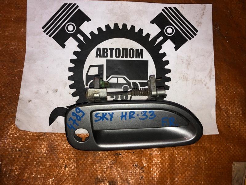 Ручка наружная Nissan Skyline HR33 передняя правая (б/у)