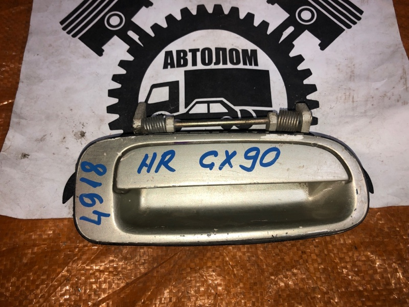 Ручка наружная Toyota Mark Ii GX90 задняя правая (б/у)