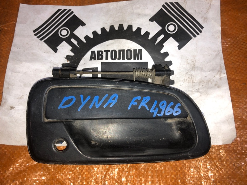 Ручка наружная Toyota Dyna передняя правая (б/у)