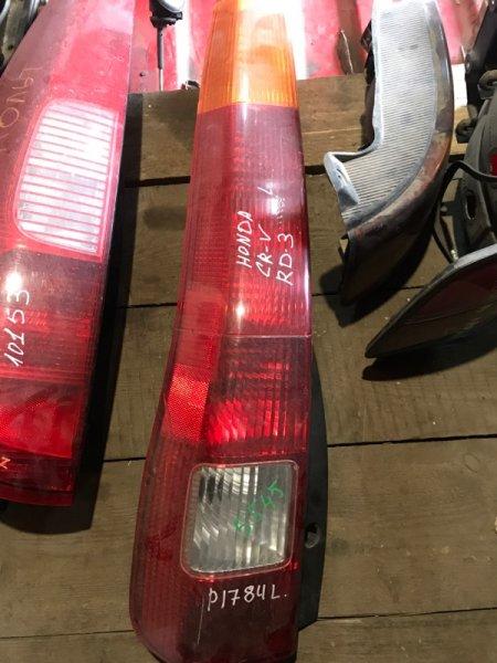 Стоп сигнал Honda Cr-V RD3 задний левый (б/у)