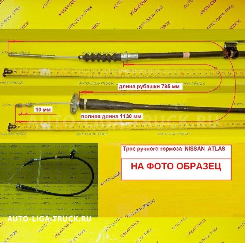 Трос ручного тормоза Nissan Atlas P4F23 QD-32 2000 (б/у)