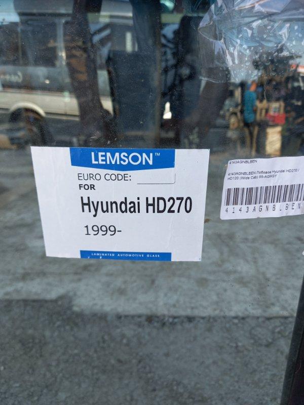 Стекло лобовое Hyundai Hd120 (б/у)