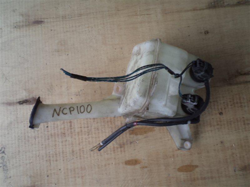 Бачок омывателя Toyota Ractis NCP100 (б/у)