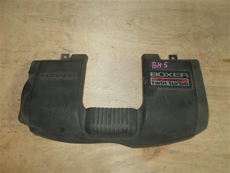 Крышка двс декоративная Subaru Legacy BH5 EJ20TT (б/у)