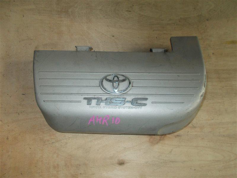 Крышка двс декоративная Toyota Estima Hybrid AHR10 2AZ-FXE (б/у)