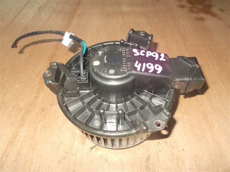 Мотор печки Toyota Belta SCP92 2SZ 2008 (б/у)