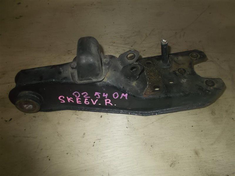Рычаг Mazda Bongo Brawny SKE6V FE 2007 передний правый нижний (б/у)