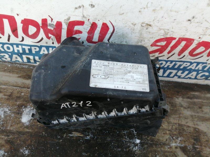 Корпус воздушного фильтра Toyota Carina AT212 5A-FE (б/у)