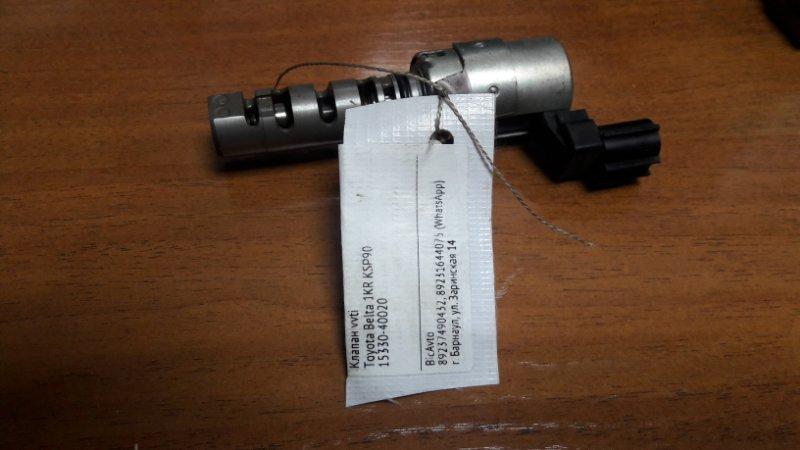клапан VVTI Toyota 1KR б/у KSP90
