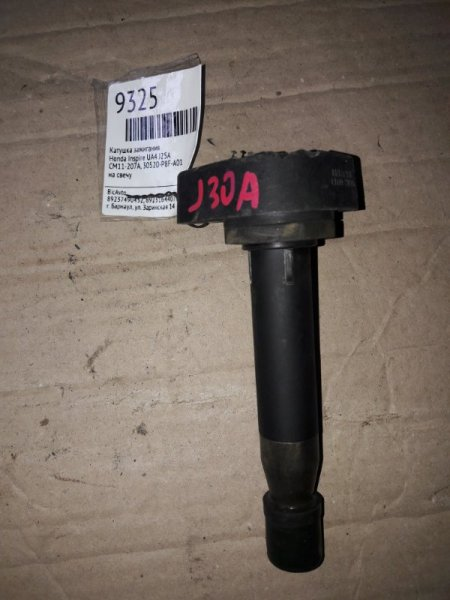 Катушка зажигания Honda Inspire UA4 J25A (б/у)