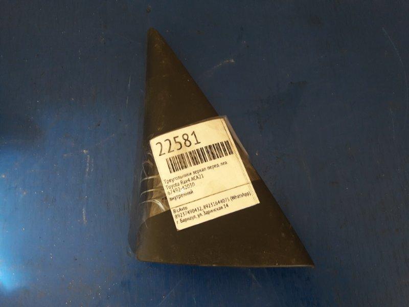 Треугольники зеркал Toyota Rav4 ACA21 передние левые (б/у)