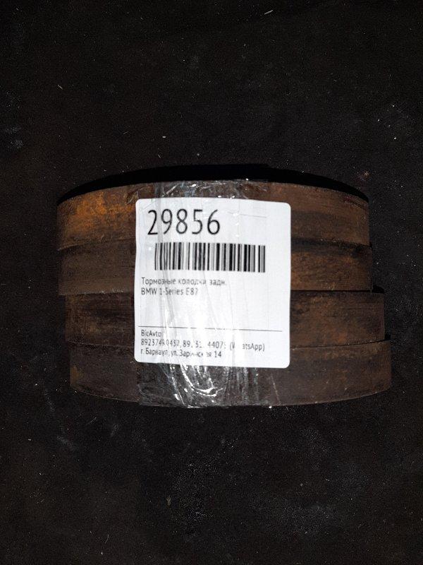 Тормозные колодки Bmw 1-Series E87 заднее (б/у)