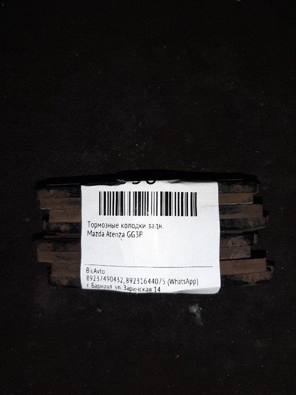 Тормозные колодки Mazda Atenza GG3P заднее (б/у)