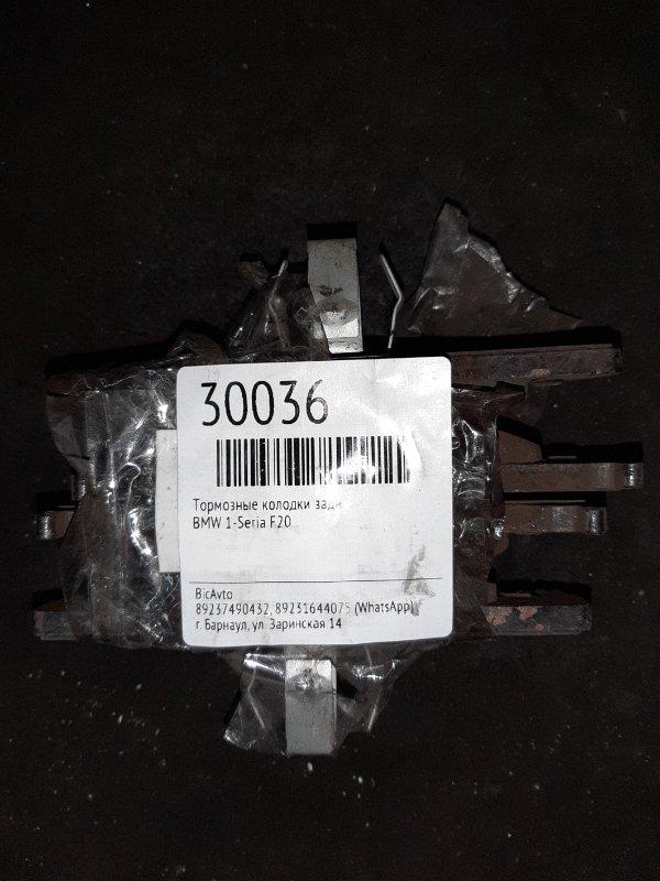 Тормозные колодки Bmw 1-Seria F20 заднее (б/у)
