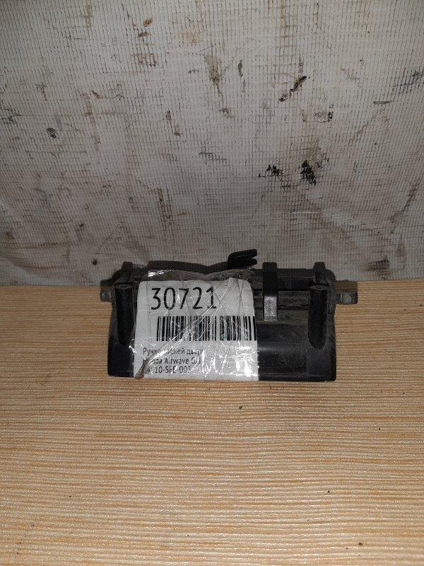 Ручка задней двери Honda Airwave GJ1 (б/у)