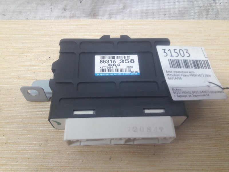 Блок управления акпп Mitsubishi Pajero V93W 6G72 2006 (б/у)