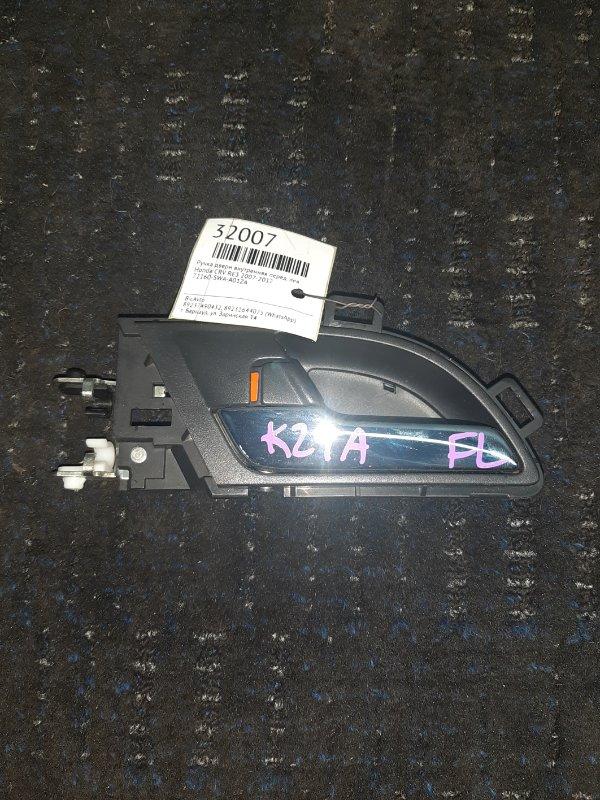 Ручка двери внутренняя Honda Crv RE3 2007 передняя левая (б/у)